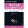 Photoshop平面设计应用教程(附CD-ROM光盘1张)/21世纪高等职业教育信息技术类规划教材 visual basic 2008程序设计案例教程(附cd rom光盘1张)