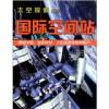 太空探索系列:国际空间站 太空探索系列:国际空间站