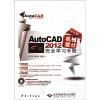 AutoCAD 2012机械设计完全学习手册(中文版)(附DVD光盘1张) 完全学习手册:asp net 4 0程序设计完全学习手册(附dvd rom光盘1张)