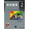 软件需求(第2版)[Software Requirements] software development methodology