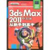 从新手到高手:3ds max 2011中文版从新手到高手(附DVD-ROM光盘1张) аарон ф росс мишель буске autodesk 3ds max 9 основы и практика dvd rom