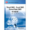 Word 2003、Excel 2003、PowerPoint 2003实用教程 microsoft powerpoint 2003 advantage series