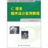 C语言程序设计实用教程 открытые системы журнал stuff 09 2012