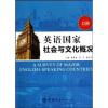 英语国家社会与文化概况(上册) 英语国家社会与文化入门(上册 第3版)[the society and culture of major english speaking countries an introduction]