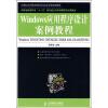 Windows应用程序设计案例教程 windows应用程序设计案例教程
