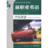 新职业英语:汽车英语(教师用书)(附光盘) 新编实用英语听力教程1(第2版)(附mp3光盘1张)