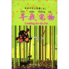 我的中文小故事19:寻找宠物(注音版)(附CD-ROM光盘1张) change up intermediate teachers pack 1 audio cd 1 cd rom test maker