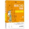 服装设计与制板系列·潮流时装设计:服装CAD制板标准培训教程(附光盘1张) 服装cad制板实用教程(第四版)