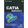 CATIA机械结构设计(附CD-ROM光盘1张) visual basic课程设计(附cd rom光盘1张)