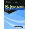 SQL Server 2000数据库项目教程 syngress configuring isa server 2000
