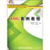 XML案例教程 sitemap 53 xml
