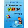 中文版PowerPoint 2003七日速成 microsoft powerpoint 2003 advantage series