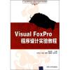 21世纪高等学校计算机应用技术规划教材:Visual FoxPro程序设计实验教程 visual foxpro实用教程