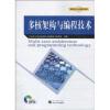 教育部Intel精品课程:多核架构与编程技术(附CD-ROM光盘1张) visual basic课程设计(附cd rom光盘1张)