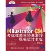 Illustrator CS4多媒体教学经典教程:服装设计(中文版)(附CD-ROM光盘1张) lamp(php)程序设计(附cd rom光盘1张)