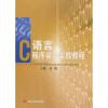 C语言程序设计实践教程 c语言程序设计教程