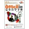 中文版 Office 2010 高效办公综合应用完全自学手册(附赠DVD光盘1张) 中文版photoshop cs6白金自学手册(附dvd光盘1张)