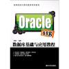 Oracle 11g数据库基础与应用教程 armstrong smith oracle business intelligence discoverer 11g handbook