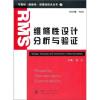 可靠性·维修性·保障性技术丛书(7):维修性设计分析与验证[Design,Analysis and Verification of Maintainability] конструктор lego technic 42063 приключения на bmw r 1200 gs