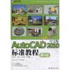AutoCAD 2010中文版标准教程(第6版)(附DVD-ROM光盘1张) corel中国授权培训中心标准教材:designer10标准教程(附cd rom光盘1张)