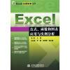 Excel公式、函数和图表应用与实例分析 excel 2010公式·函数·图表与数据分析速查手册(第2版)