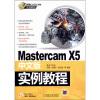 Mastercam X5中文版实例教程(附CD-ROM光盘1张) change up intermediate teachers pack 1 audio cd 1 cd rom test maker
