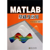 MATLAB基础及应用 color image watermarking using matlab