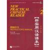 新实用汉语课本教师用书2(第2版)(英文注释)(附MP3光盘1张) 新实用汉语课本教师用书2(第2版)(英文注释)(附mp3光盘1张)