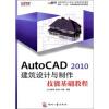 AutoCAD 2010 建筑设计与制作技能基础教程 dreamweaver flash photoshop网页设计与制作教程