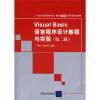 Visual Basic语言程序设计教程与实验(第2版) c语言程序设计与实验指导(第2版)