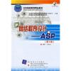 北京大学信息技术系列教材·网络程序设计:ASP(第3版)(修订本)(附VCD光盘1张) asp net程序设计教程(附vcd光盘1张)