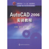 AutoCAD2006实训教程 autocad® 2006 for dummies®
