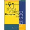 设计应用软件系列教程Illustrator CS the hidden powertm of illustrator® cs