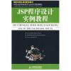 JSP程序设计实例教程 dizpqeaujm jsp