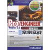 Pro/ENGINEER Wildfire5.0中文版机械设计案例实战(附DVD光盘1张) pro engineer中文野火版5 0曲面设计实例精解(修订版)(附光盘)