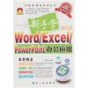 新手学Word/Excel/PowerPoint办公应用(附赠DVD光盘1张) 新应用大学英语:职场篇拓展训练3(附光盘)