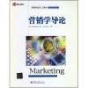 管理学经典入门教材:营销学导论(英文影印版) 计算机科学引论 2013影印版 英文版