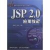 JSP 2.0应用教程(附光盘) jsp应用教程