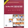 3ds Max 2009三维设计能力教程 стиренко а 3ds max 2009 2011 самоучитель