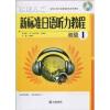 高校日语专业基础阶段系列教材:新标准日语听力教程初级1(附光盘1张) 新编实用英语听力教程1(第2版)(附mp3光盘1张)