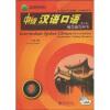 中级汉语口语1(第2版)教学辅导用书(附DVD光盘1张) 新实用汉语课本教师用书2(第2版)(英文注释)(附mp3光盘1张)