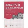 机械设计VB编程基础及应用实例(附光盘1张) visual basic课程设计(附cd rom光盘1张)