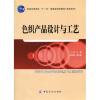 """色织产品设计与工艺(附CD-ROM光盘1张)/普通高等教育""""十一五""""国家级规划教材(高职高专) change up intermediate teachers pack 1 audio cd 1 cd rom test maker"""