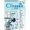 C++大学基础教程(第5版)(附CD光盘1张) catia v5基础教程(第3版)(附光盘)