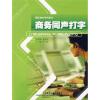 高职高专商务英语实践系列教材:商务同声打字(附光盘) 斗地主实践打法