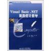 Visual Basic .NET 课程设计指导(附光盘)/21世纪全国应用型本科计算机案例型规划教材 visual basic课程设计(附cd rom光盘1张)