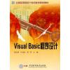 全国高等院校21世纪新创规划教材:Visual Basic程序设计