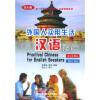 北大版新一代对外汉语教材·口语教程系列:外国人实用生活汉语(上) 北大版新一代对外汉语教材·实用汉语教程系列:新编趣味汉语阅读(附光盘1张)