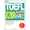 TOEFL iBT120分词汇(附光盘) pamela j sharpe stephen j matthiesen toefl ibt superpack