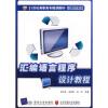 21世纪高职高专规划教材·计算机系列:汇编语言程序设计教程 c语言程序设计教程(第2版) 21世纪高职高专新概念教材